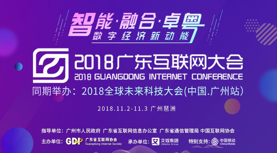 2018广东互联网大会将于11月2-3日盛大开幕