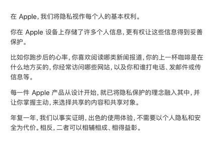 """苹果更新""""保护隐私""""页面:用户可查看被追踪数据"""