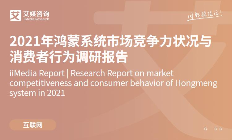 艾媒舆情|2021年鸿蒙系统市场竞争力状况与消费者行为调研报告