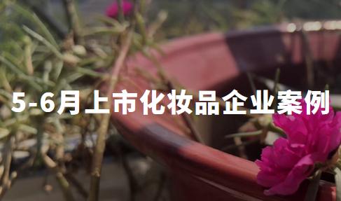 2020年5-6月中国上市化妆品企业要闻及典型案例分析:拉芳家化