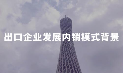 2020H1中国出口企业发展内销模式背景分析