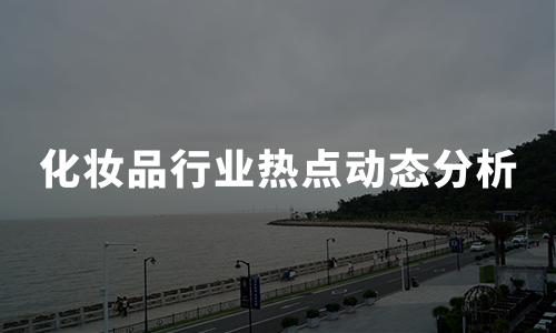 2020年7-8月中国化妆品行业热点及投融资动态分析