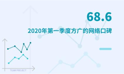 婴幼儿辅食行业数据分析:2020年第一季度方广的网络口碑为68.6