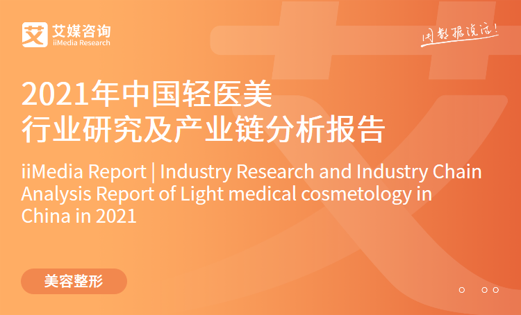 艾媒咨询 2021年中国轻医美行业研究及产业链分析报告