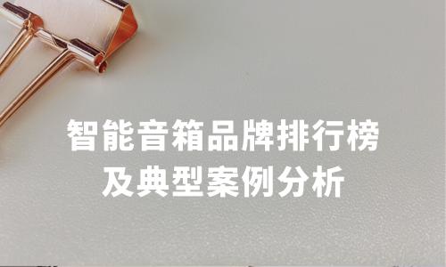 2020中国智能音箱品牌排行榜及典型案例分析