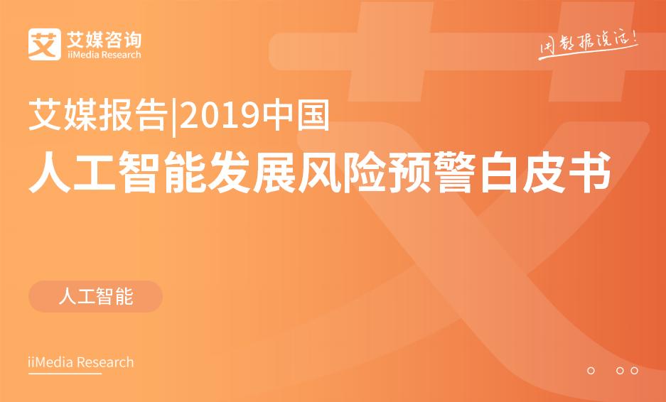 艾媒报告 |2019中国人工智能发展风险预警白皮书