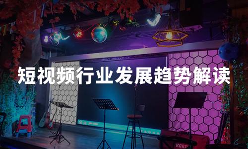 2020年中国短视频行业发展现状及趋势解读