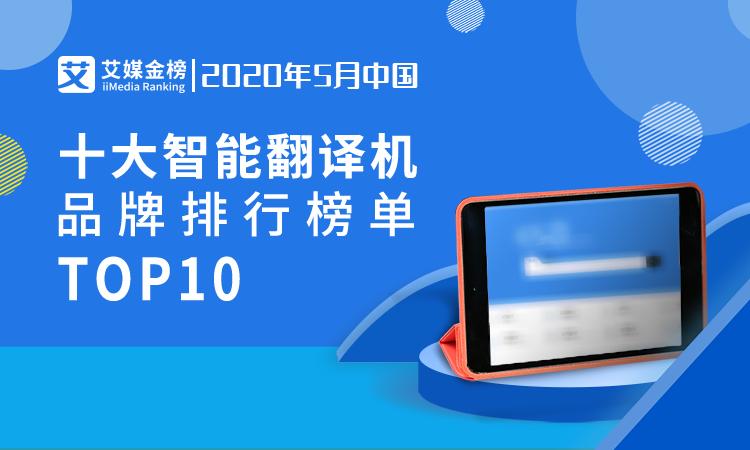 艾媒金榜|《2020年5月中国十大智能翻译机品牌排行榜单》公布,多数科技巨头入局智能翻译机