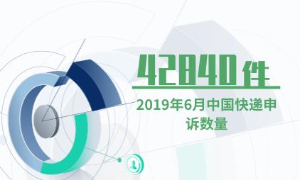 快递行业数据分析:2019年6月中国快递申诉数量为42840件