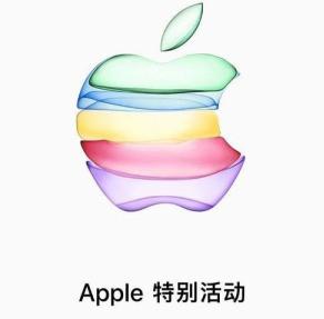 苹果发布会时间定档9月11日,或将发布3款新iPhone,你看不看?