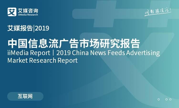 艾媒报告|2019中国信息流广告市场研究报告