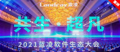 2021蓝凌软件生态大会,e签宝助力开启数智化办公新景象