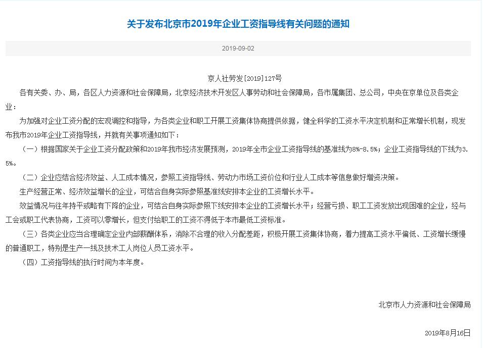 北京工资指导线:效益增长企业建议涨薪8%至8.5%,你涨工资了吗?