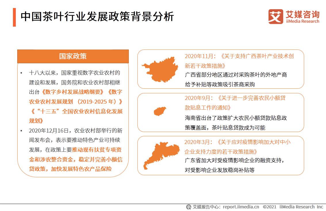 中国茶叶行业发展政策背景分析