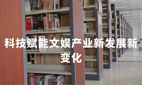世界读书日|新技术赋能时代,文娱产业如何实现云上突围?