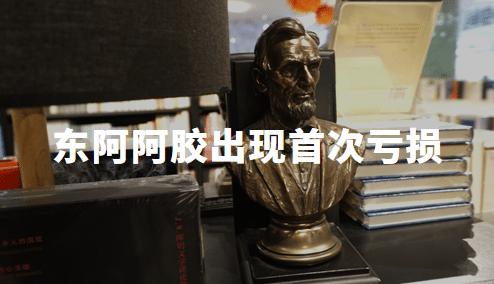 """又有""""白马股""""栽倒:东阿阿胶上市24年首次亏损,警惕年前业绩""""爆雷潮"""""""