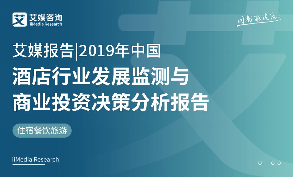艾媒报告 |2019年中国酒店行业发展监测与商业投资决策分析报告