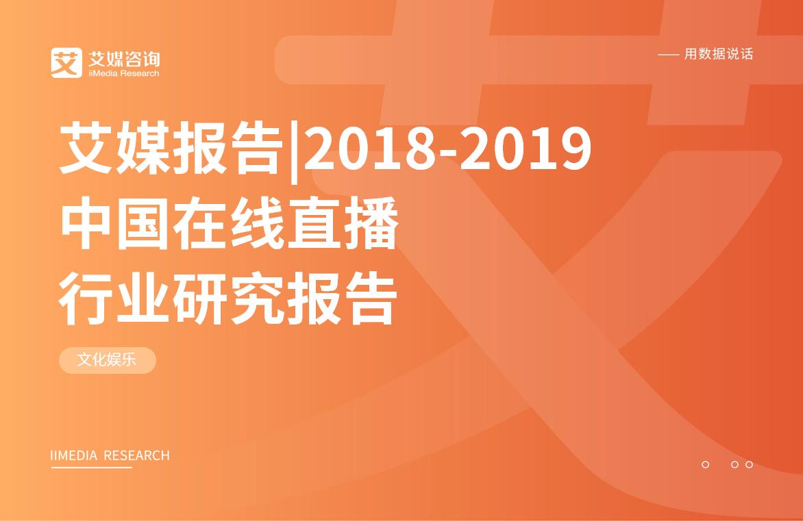 艾媒报告|2018-2019中国在线直播行业研究报告