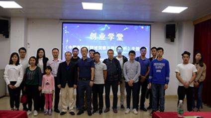 """艾媒咨询CEO张毅受邀担任清远市""""创业学堂"""" 授课导师"""