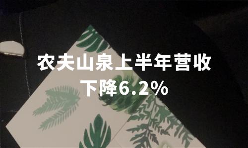 """农夫山泉半年报:营收下降6.2%,""""东方神水""""还神气吗?"""