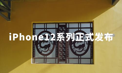 iPhone12系列正式发布,均支持5G,值不值得买?