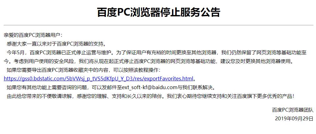 百度PC浏览器正式宣布停止服务,中国PC端浏览器市场发展前景如何?
