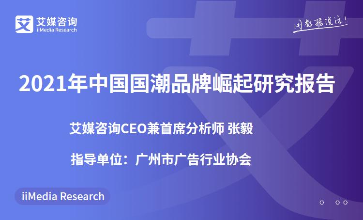 艾媒咨询 2021年中国国潮品牌崛起研究报告