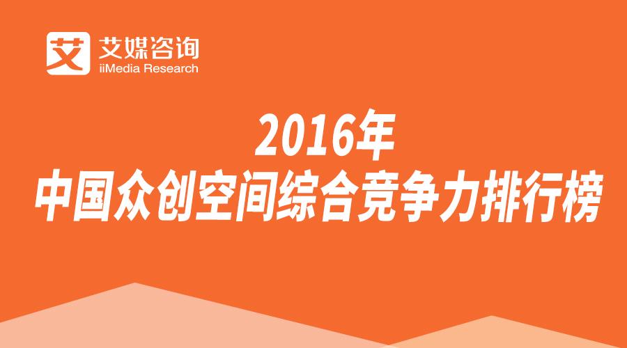 2016年中国众创空间综合竞争力排行榜