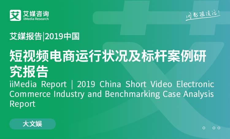 艾媒报告 |2019中国短视频电商行业现状及发展前景分析报告