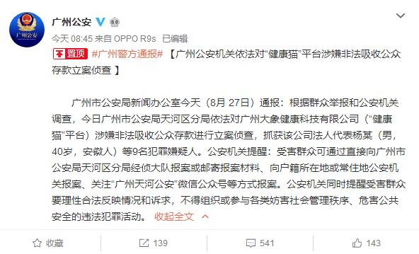 """9名犯罪嫌疑人被抓!涉嫌非法吸收公众存款 广州公安对""""健康猫""""立案侦查"""