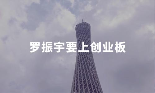 """罗振宇冲刺创业板,""""思维帝国""""3年赚2亿,背后站着柳传志、俞敏洪……"""