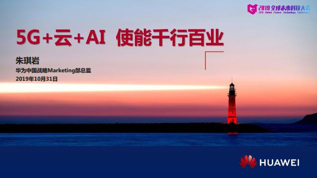 2019全球未来科技大会--5G+云+AI 能使千行百业--华为