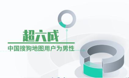 手机地图行业数据分析:超六成中国搜狗地图用户为男性