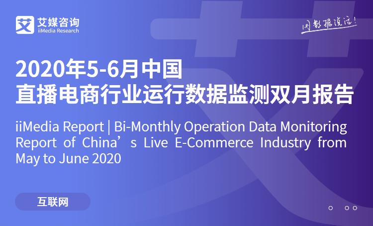 艾媒咨询|2020年5-6月中国直播电商行业运行数据监测双月报告