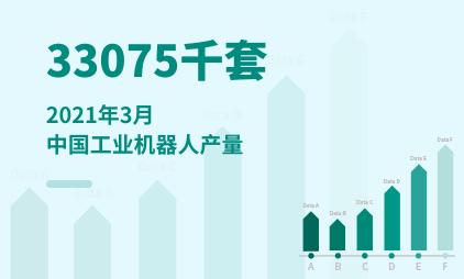 机器人行业数据分析:2021年3月中国工业机器人产量为33075千套