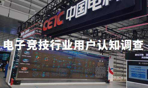 """2020H1中国电子竞技行业用户认知调查:近八成支持打造""""本土化""""战队"""