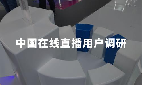 2020H1中国在线直播用户调研:娱乐消遣仍为主流