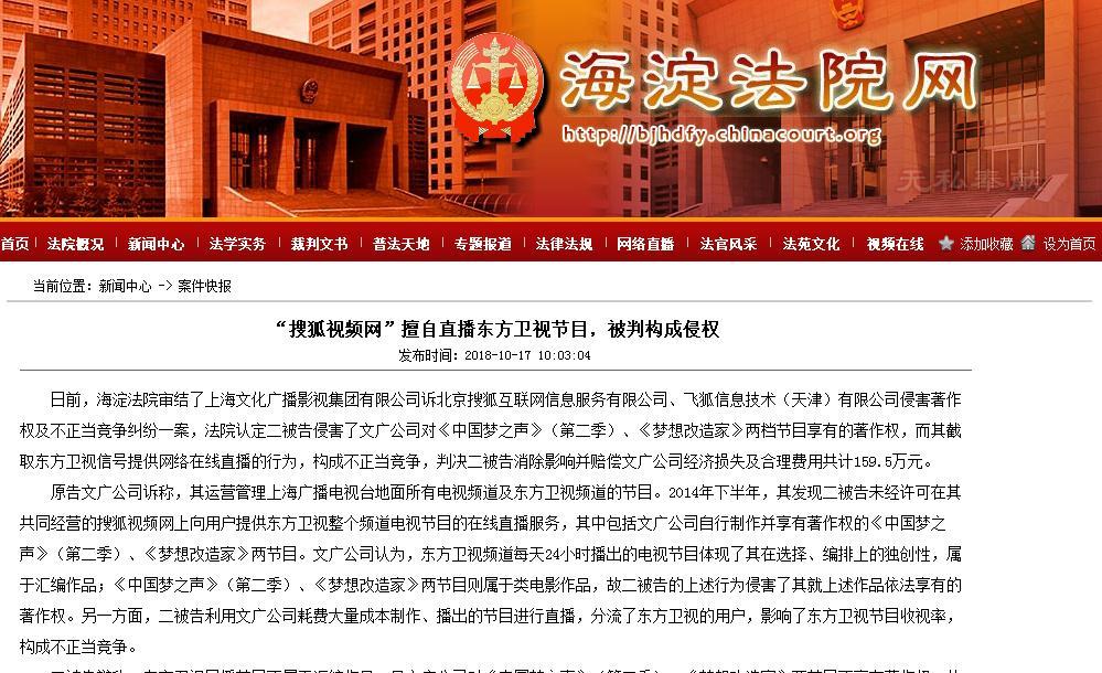 因擅播东方卫视节目,搜狐视频网被判侵权赔159.5万元