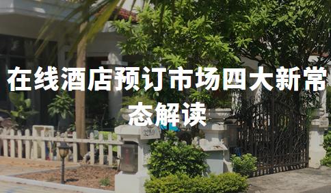2020疫情之下中国在线酒店预订市场四大新常态解读