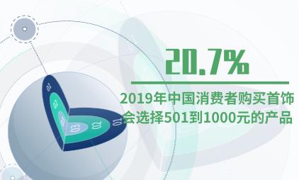饰品行业数据分析:2019年中国20.7%消费者购买首饰会选择501到1000元的产品