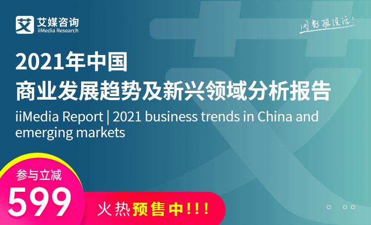 《2021年中国商业发展趋势及新兴领域分析报告》即将发布!