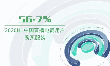 直播电商行业数据分析:2020H1中国56.7%直播电商用户购物品类为服装