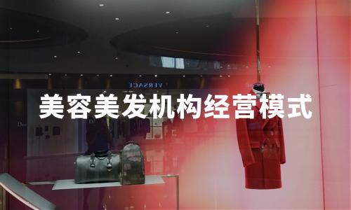 2019-2020中国美容美发机构经营模式及市场规模分析