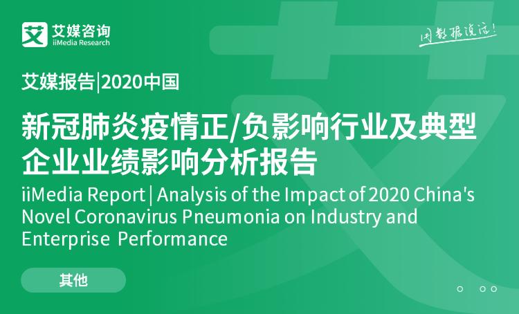 艾媒报告|2020中国新冠肺炎疫情正负影响行业及典型企业业绩影响分析报告