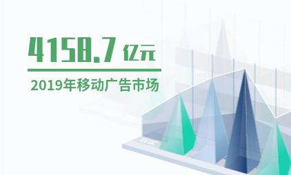 中国广告产业数据分析:2019移动广告市场规模将达4158.7亿元
