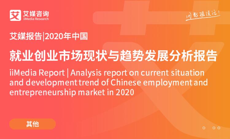 艾媒报告|2020年中国就业创业市场现状与趋势发展分析报告