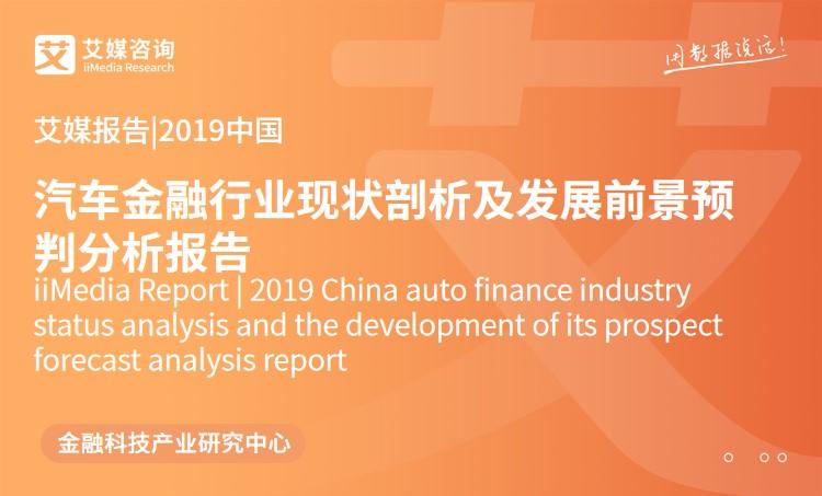 艾媒报告 |2019中国汽车金融行业现状剖析及发展前景预判分析报告