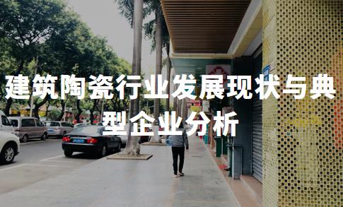 2019-2020中国建筑陶瓷行业发展现状、消费趋势及典型企业分析