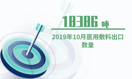 医疗行业数据分析:2019年10月医用敷料出口数量为18386吨