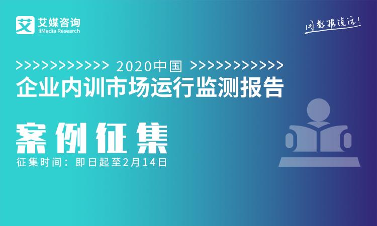 《2020中国企业内训市场运行监测报告》优秀案例征集全面开启